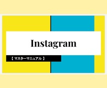 インスタグラムの【最新ビジネス活用法】教えます 〜Instagramでなかなか集客ができないあなたへ〜