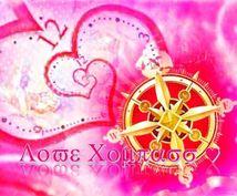 恋愛好転☆あなただけの【縁結び星】を鑑定します 羅針盤鑑定により、あなたの恋愛力を活かす方法をお伝えします。