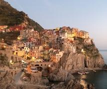 イタリア旅行プラン作成、お手伝いします 2019年冬に3ヶ月間、イタリア滞在しました