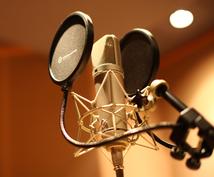 ボイス制作を総合サポート、コーディネートします 声優選びからディレクション、制作進行、マスタリングまで