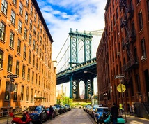 NEW YORKのお勧めお伝えします ニューヨーク旅行の相談、アドバイスを承ります!
