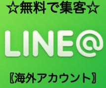 LINE@を無料で活用する方法をお伝えします 経費をかけずにLINE集客がしたい方へオススメです☆