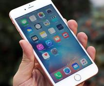 「こんなiPhone機能ありますか?こんなアプリありますか?」あなたの疑問解決します。