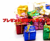 恋人や、好きな人へのプレゼントお選び致します クリスマス目前!!クリスマスプレゼントに迷う方是非!!