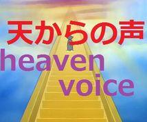 天からのメッセージをお届けします。あなたのガイドさまからのメッセージです。