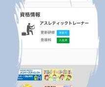 怪我をしたあとの競技復帰のサポートをします 日本スポーツ協会公認アスレティックトレーナー資格持ってます!
