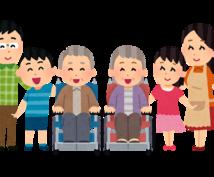 介護・福祉分野の独立、起業相談に乗ります 介護保険事業やNPOを立ち上げたい人向けのサービスです。
