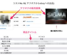 ebay輸出!価格差30商品vol2情報提供します 初心者必見!30商品を参考にしてリサーチを効率化しませんか?