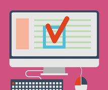 ホームページの問題点を診断し、改善点をお伝えします 検索順位が上がらない、申込や問合せが増えないなどお困りの方へ