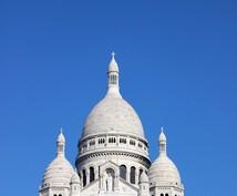 今週のパリ観光のおすすめをお知らせします 今週のパリのおすすめ、最新情報をお知らせします。