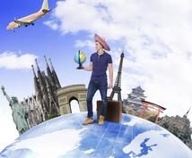 格安☆素敵☆安全な海外旅行をする方法、教えます 通常の4分の1くらいの予算『last minute』