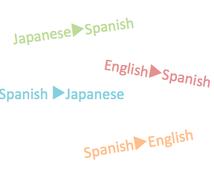 スペイン語への翻訳します バイリンガルとネイティブの合同ワークでの翻訳です!