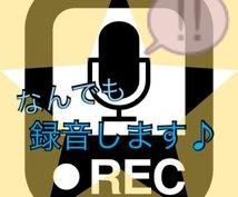 日本語で録音☆お好きな言葉を録音します ナレーション、アフレコ、朗読などなど♪完全フリー素材です☆