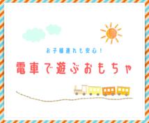 お子様が⭐️電車で飽きないおもちゃ⭐️教えます 効果絶大❤️安価で用意できるおもちゃ&ひと工夫を伝授❤️