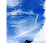 世界で一枚だけのPhoto Letter創作します あなたの心にあるその想い、空の写真に添えて贈りませんか?