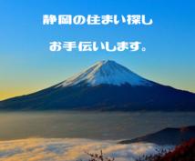 静岡県に単身で転勤!住んでみた素直な感想答えます 家賃相場、住環境、県民性、観光地。不動産業者がお答えします。