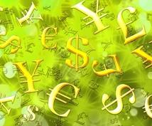 定期的【安定型】運用方法教えます ある法則に基づき収益を狙う為の運用先とそのノウハウ