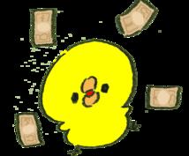 アフィリエイト初心者の人でも稼げます 【初心者・主婦大歓迎】漫画アフィリエイトで月10万円稼ごう!