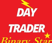 DayTraderBinary_Star出品します テーブルゲームの様な超絶シンプルバイナリー です 新発売!