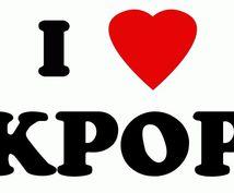 K-POPおすすめ曲を教えます K-POPファンになったばかりで、おすすめを知りたい方など♪