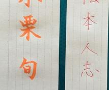 美文字のお手伝い お名前のお手本書きます 空いた時間に練習するから字のお手本だけほしい、という方に