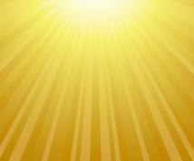 創始者が直接★豊穣の黄金光線ヒーリングいたします 今後の豊かさが気になる方におススメします!