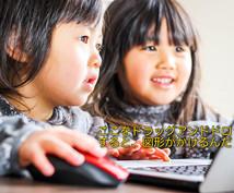 子供自ら学び続けたくなるプログラミング学習教えます 2020年小学校でのプログラミング教育へ向けた次世代教育法