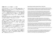 あなたの日本語原稿をネイティブレベルに英訳します 日本人とイギリス人の協力体制で完全な英語に。