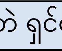 あなたの名前をミャンマー語の発音に変換します ミャンマーの方に、お名前を簡単に覚えてもらえます。