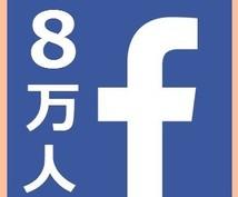 日本人約8万人のFacebookページで宣伝します 【効果絶大】「最高11回」日本人率97%!! ※アフィリ可