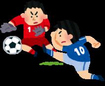 勝率90%超えのブックメーカー手法を教えます サッカー編(2種類)+ 資金管理 + メンタル管理