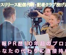 プレスリリースを記者クラブへ配信投げ込み代行します 直接手持ちで20社以上にお届け!あなたの東京広報PRオフィス