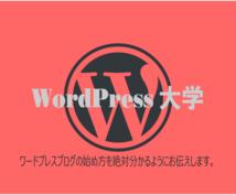 ワードプレスの初期設定代行をプロがいたします 【格安】WordPressでブログ運営をお考えの方必見!