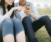 女性と話すのが苦手、男性の恋愛相談を電話で受付ます 女性心が分からない、女性と話すのが苦手!だと思う方へ!