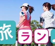 ランナーへ 日本、世界の都市のBEST旅ランコースとTIPs教えます!!