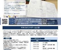 起業したい方、経営者の方へ。「マネジメントゲーム研修」をキャンセル待ちなら500円でご参加頂けます。