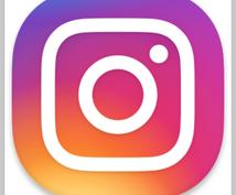 Instagramのいいね、フォロワーの増やしかた教えます(^ ^)