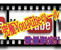 究極のYouTubeツールを数量限定で販売します YouTubeで絶対稼ぎたい、圧倒的な実績を出したい人へ