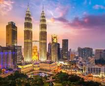 マレーシア留学の相談に乗ります マレーシアで語学・大学留学を考えてる方全力でサポートします。