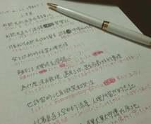 あなたの書いた日本語の文章を直します 日本語を勉強中のあなたに!(現在學習日文的您!)