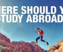 元教員留学コーディネーターが海外留学相談にのります 海外に行ってみたい!留学してみたい!そんなあなたへ!