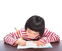 宿題・課題【小学生・中学生】のサポートします 成績オール5の教員免許取得者がサポートします。
