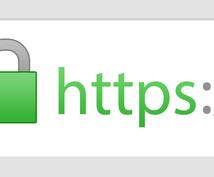 AWS上のサイトのhttps化の問題を解決します AWS上でhttps化の設定がうまくできずにお困りの方へ