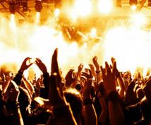 主催ライブの企画のお手伝いをしまます 初めて主催ライブをやりたい方へ!