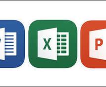 お助け!Excel・Word作業の代行いたします 苦手!間に合わない!まとまらない!そんなあなたへお助けマン☆