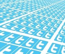 宣伝ます Twitterで6000人を超えるフォロワーに宣伝します