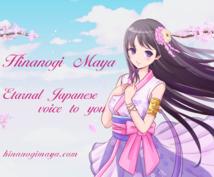プロによる美しい日本語ナレーションを提供します Eternal japanese voice to you!