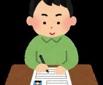 出版社志望就活生のESアドバイスします 編集者の経験を生かし、あなたにだけのES作りお手伝い