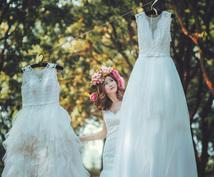 最高のウェディングドレスとの出会いをお手伝いします ドレス選びに迷いそう・最高の1着を見つけたい!というあなたへ