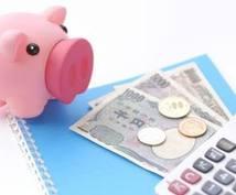 物やお金の価値の比べ方教えます 無駄の少ない物とお金の価値の比べ方で正しいお金の使い方を